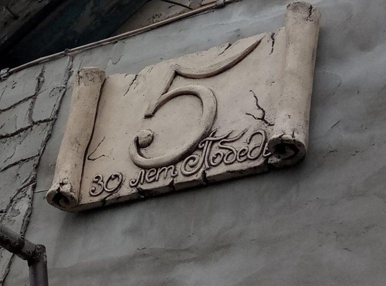 Адресная табличка (Пергамент)